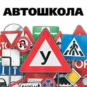 Автошколы Пролетарского