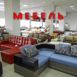Магазины мебели Пролетарского