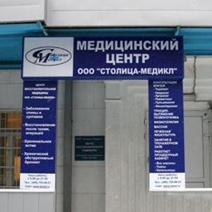 Медицинские центры Пролетарского