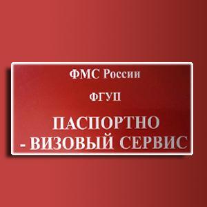 Паспортно-визовые службы Пролетарского