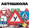 Автошколы в Пролетарском