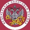 Налоговые инспекции, службы в Пролетарском