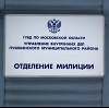 Отделения полиции в Пролетарском