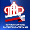 Пенсионные фонды в Пролетарском