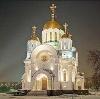 Религиозные учреждения в Пролетарском