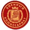 Военкоматы, комиссариаты в Пролетарском