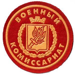 Военкоматы, комиссариаты Пролетарского